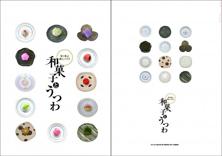 和菓子とうつわ_ページ_1