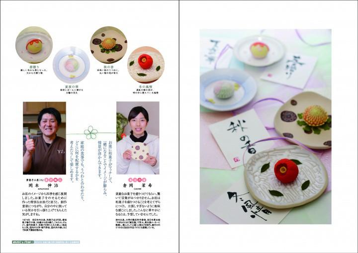 和菓子とうつわ_ページ_3