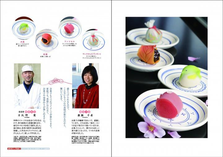 和菓子とうつわ_ページ_4