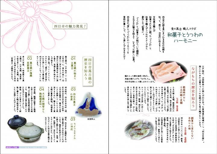 和菓子とうつわ_ページ_2