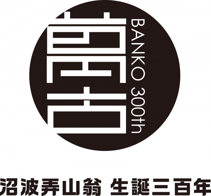 banko300_Tシャツ型_.文字付jpg